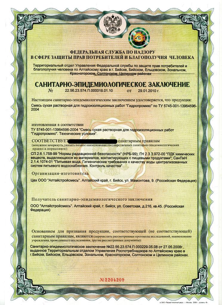 Сан. заключение Гидропромикс ст1