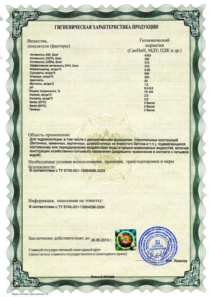 Сан. заключение Гидропромикс стр2