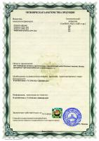 Сан. заключение Гидропромикс-S ст2