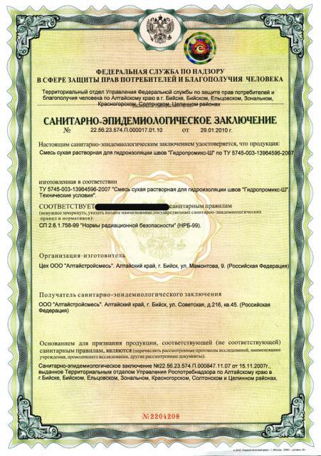 Сан. заключение Гидропромикс-Ш ст1