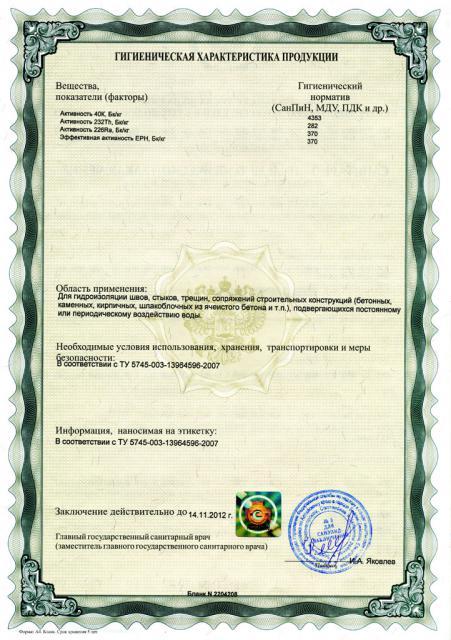 Сан.  заключение Гидропромикс-Ш ст2